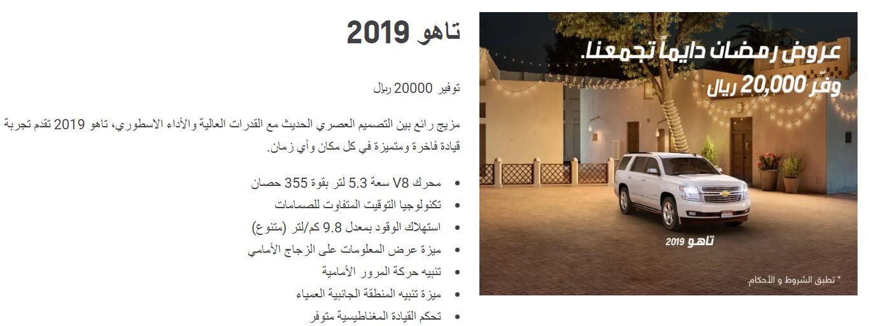 عروض رمضان للسيارات 2019 التوكيلات